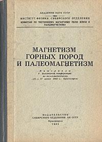 ��������� ������ ����� � ��������������. ��������� V ���������� ����������� �� ��������������� (10-17 ���� 1962 �., ����������)