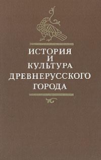 История и культура древнерусского города