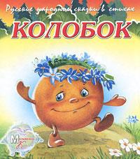 Колобок ( 978-5-86415-422-9 )