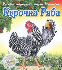 Курочка Ряба ( 978-5-86415-427-4 )