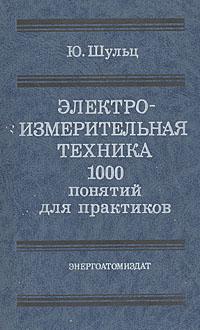 Электроизмерительная техника. 1000 понятий для практиков. Справочник