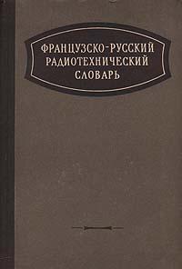 Французско-русский радиотехнический словарь