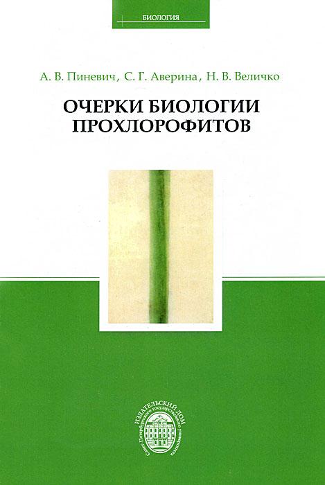 Очерки биологии прохлорофитов