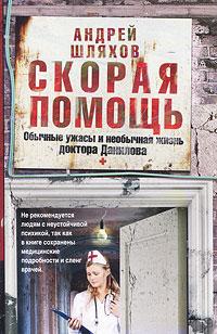 Скорая помощь. Обычные ужасы и необычная жизнь доктора Данилова. Андрей Шляхов