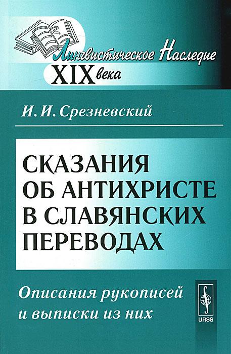 Сказания об Антихристе в славянских переводах. Описания рукописей и выписки из них ( 978-5-396-00405-4 )