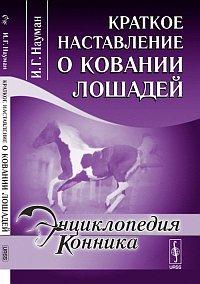 Краткое наставление о ковании лошадей. Пер. с нем.. Науман И.Г.