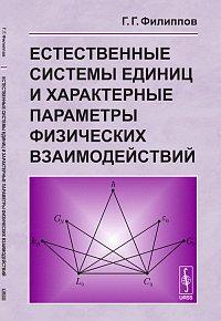 Естественные системы единиц и характерные параметры физических взаимодействий. Филиппов Г.Г.