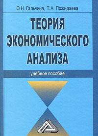 Теория экономического анализа. О. Н. Гальчина, Т. А. Пожидаева
