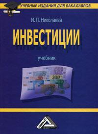 Инвестиции: Учебник для бакалавров. Николаева И.П.. Николаева И.П.