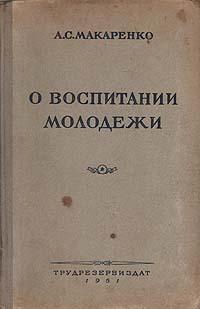 А. С. Макаренко О воспитании молодежи