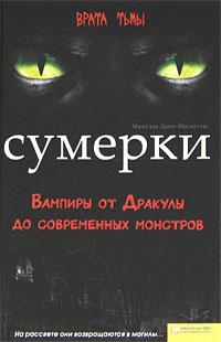 Сумерки. Вампиры от Дракулы до современных монстров. Мануэла Данн-Масцетти