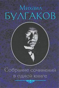 Михаил Булгаков. Собрание сочинений в одной книге. Михаил Булгаков