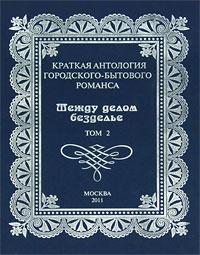 Краткая антология городского-бытового романса. Том 2. Между делом безделье ( 978-5-212-01198-3 )