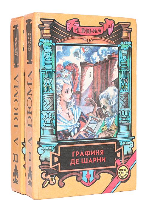 Графиня де Шарни (комплект из 2 книг)
