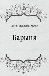 Цитаты из книги Барыня
