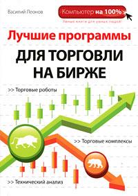 Лучшие программы для торговли на бирже. Василий Леонов