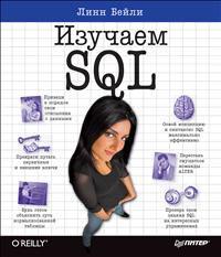 Изучаем SQL. Линн Бейли