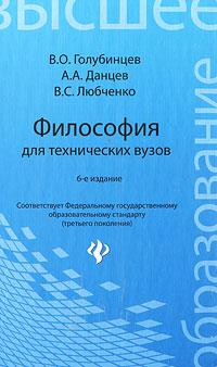Философия для технических вузов. В. О. Голубинцев, А. А. Данцев, В. С. Любченко