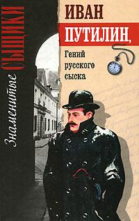 Иван Путилин. Гений русского сыска