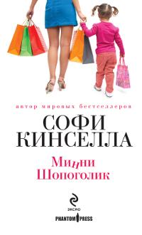 Минни Шопоголик. Софи Кинселла