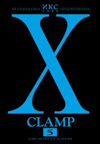 Икс. Книга 5. Семь светил. Часть третья. CLAMP