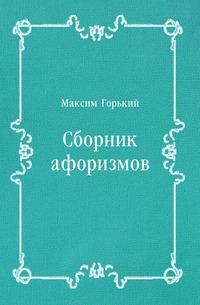 Скачать книгу Максим Горький - Сборник афоризмов.