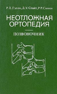 Неотложная ортопедия: Позвоночник