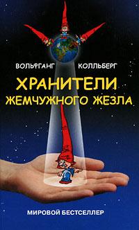 Книга Хранители Жемчужного жезла