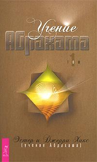 Учение Абрахама. Том 1. Эстер и Джерри Хикс