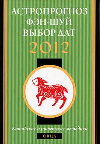 Астропрогноз, фэн-шуй, выбор дат 2012. Овца