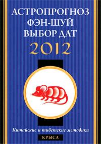Астропрогноз, фэн-шуй, выбор дат 2012. Крыса