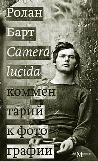 Camera lucida. Комментарий к фотографии. Ролан Барт