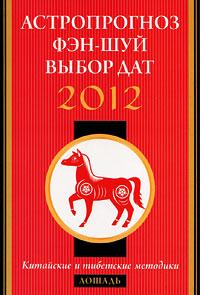 Астропрогноз, фэн-шуй, выбор дат 2012. Лошадь