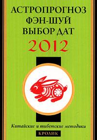 Астропрогноз, фэн-шуй, выбор дат 2012. Кролик
