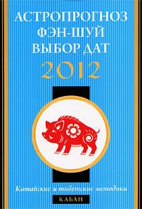 Астропрогноз, фэн-шуй, выбор дат 2012. Кабан