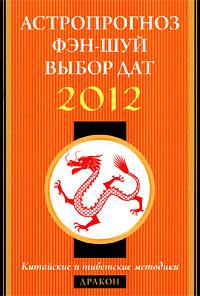 Астропрогноз, фэн-шуй, выбор дат 2012. Дракон