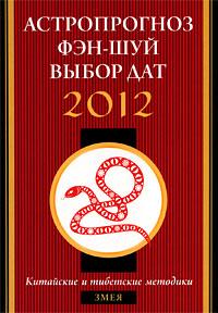 Астропрогноз, фэн-шуй, выбор дат 2012. Змея
