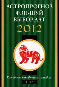 Астропрогноз, фэн-шуй, выбор дат 2012. Тигр