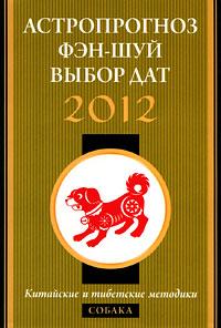 Астропрогноз, фэн-шуй, выбор дат 2012. Собака
