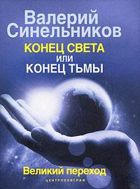 Конец света или конец тьмы. Великий переход. Валерий Синельников