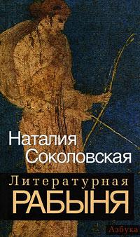 Наталия Соколовская. Литературная рабыня