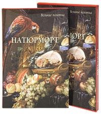 Натюрморт. Вера Калмыкова