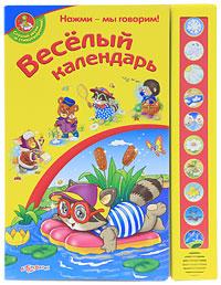 Веселый календарь. Книжка-игрушка12296407Малыш! Ты, конечно, хочешь все узнать о временах года: когда с деревьев опадают листочки, какие узоры появляются на окнах зимой, как называются первые весенние цветы. Эта книга тебе поможет! Красочные иллюстрации и кнопочки со звуками и забавными стихами сделают знакомство с природой веселым и интересным. Звуковой модуль на 10 кнопок. Для дошкольного возраста.
