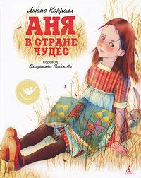 Книга Аня в Стране чудес