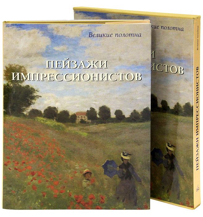 Пейзажи импрессионистов. Александр Киселев