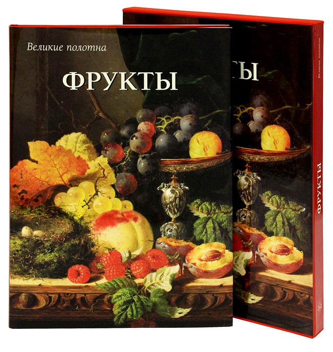 Фрукты (подарочное издание). Вера Калмыкова