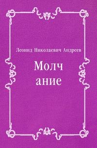Отзывы о книге Молчание