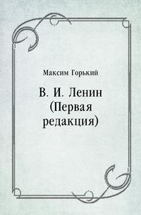 Цитаты из книги В. И. Ленин (Первая редакция)