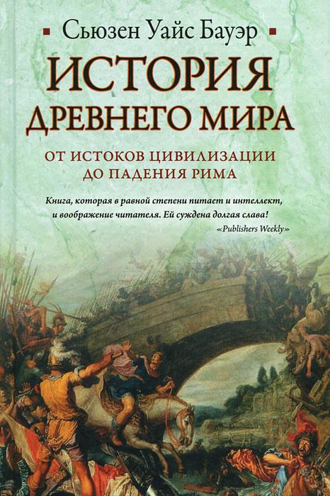 Читать книги онлайн древние исторические
