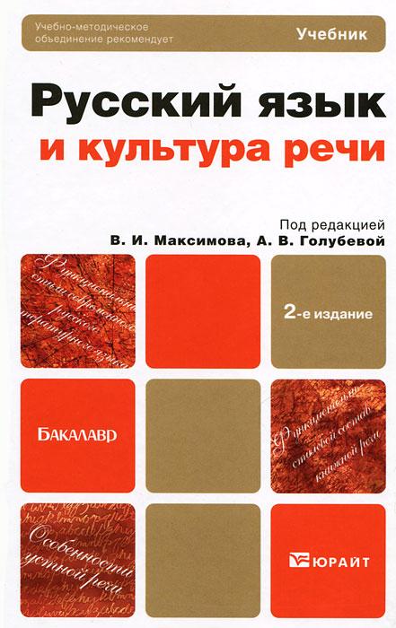 Русский язык и культура речи. В. И. Максимова, А. В. Голубевой